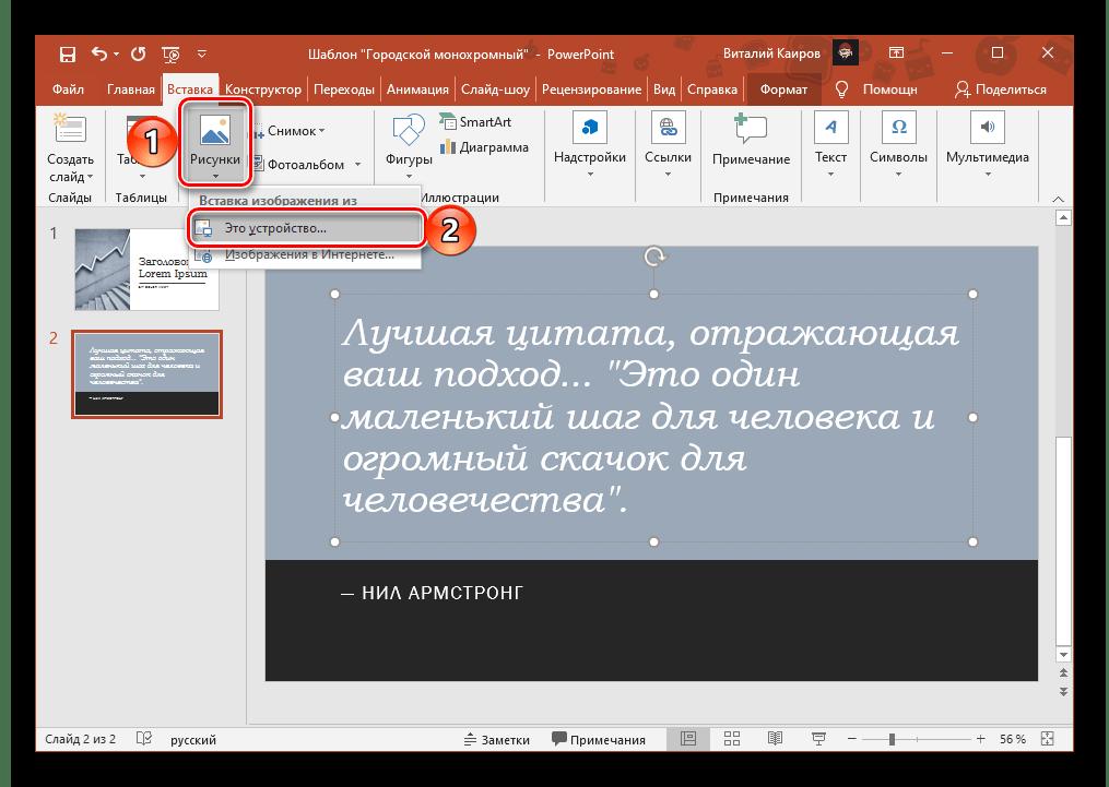 Переход к добавлению изображения с диска ПК в презентацию PowerPoint