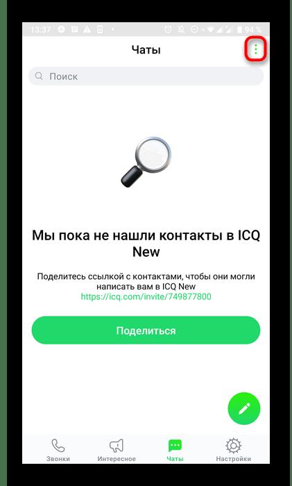 Переход к добавлению контактов в мобильном приложении ICQ