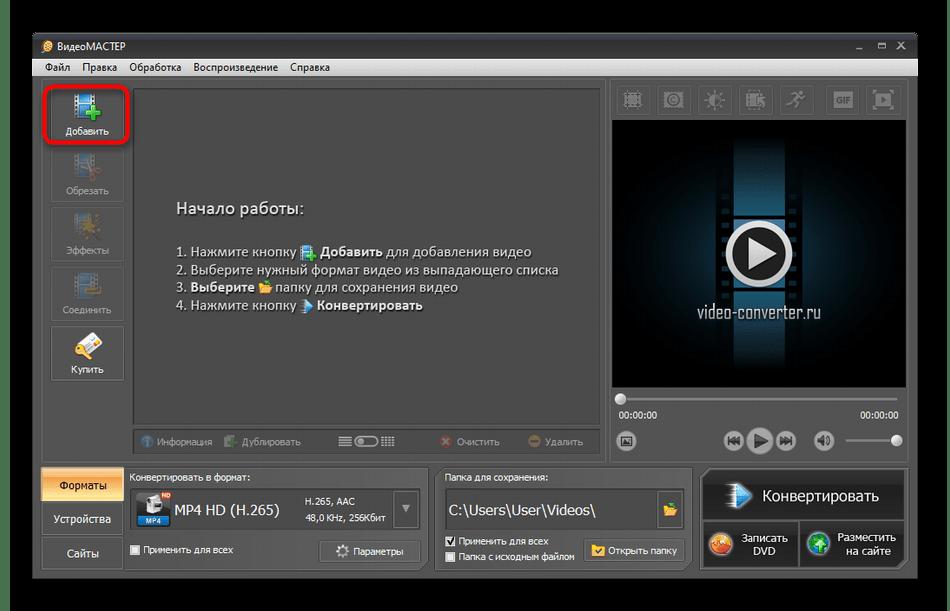 Переход к добавлению медиафайлов через ВидеоМАСТЕР для создания гифки из видео