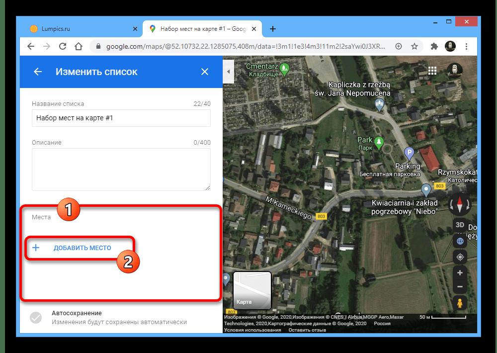 Переход к добавлению нового места в список на веб-сайте Google Maps