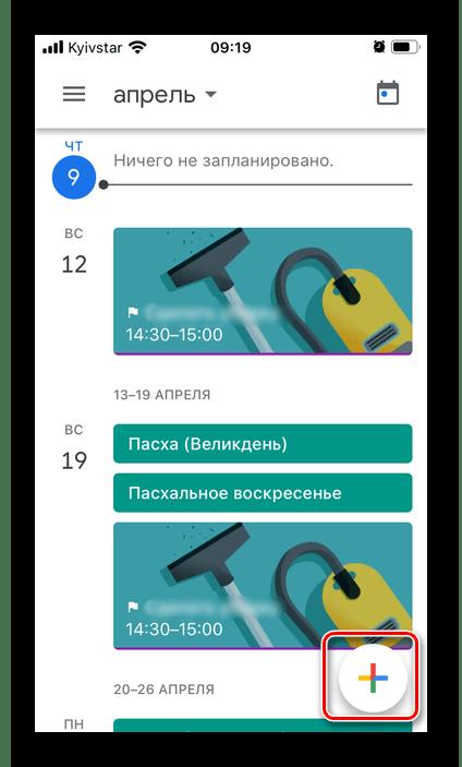 Переход к добавлению новой записи в приложении Google Календарь на iPhone