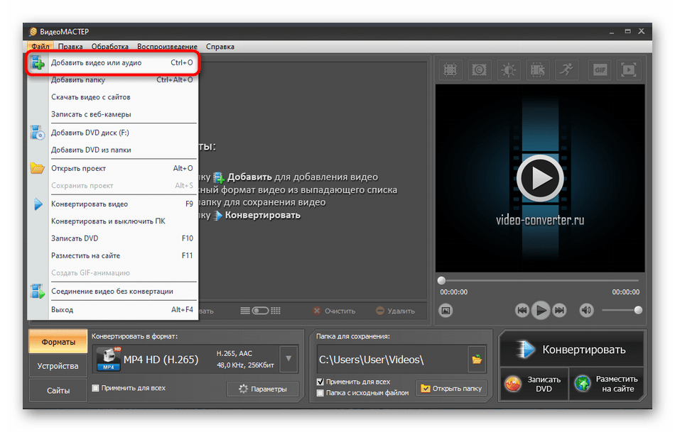 Переход к добавлению видео для их соединения через программу ВидеоМАСТЕР