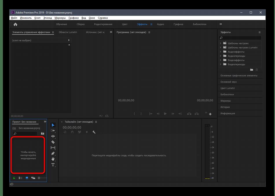 Переход к добавлению видео для соединения в программе Adobe Premiere Pro