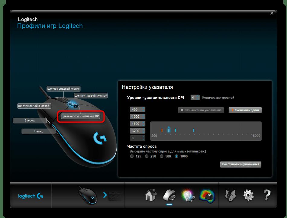 Переход к изменению действия кнопки настройки DPI через фирменное ПО мыши