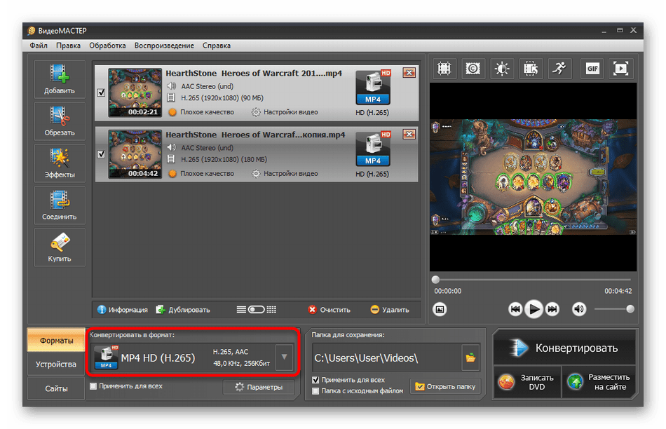 Переход к конвертированию видео после соединения в программе ВидеоМАСТЕР