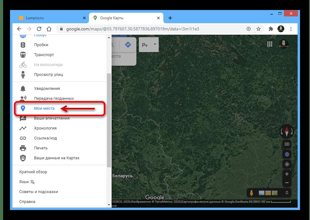 Переход к Моим местам через главное меню на веб-сайте Google Maps