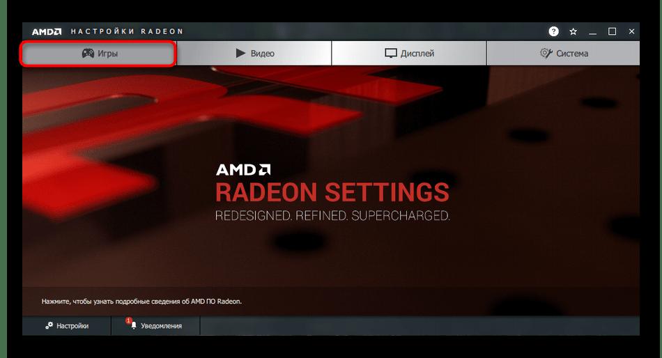 Переход к настройкам игры для отключения вертикальной синхронизации AMD