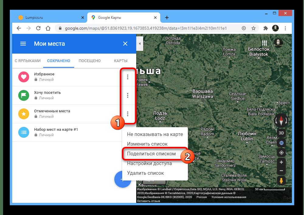 Переход к настройкам общего доступа на веб-сайте Google Maps