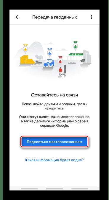 C:\Users\jackp\OneDrive\Изображения\Ashampoo Snap 10\Переход к настройкам передачи геоданных в Google Maps.png