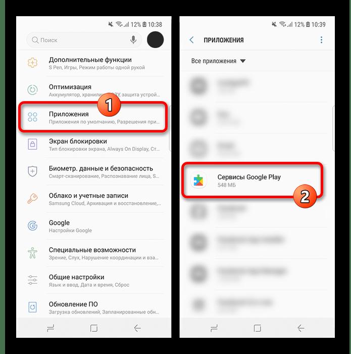 Переход к настройкам Сервисов Google Play на смартфоне Samsung
