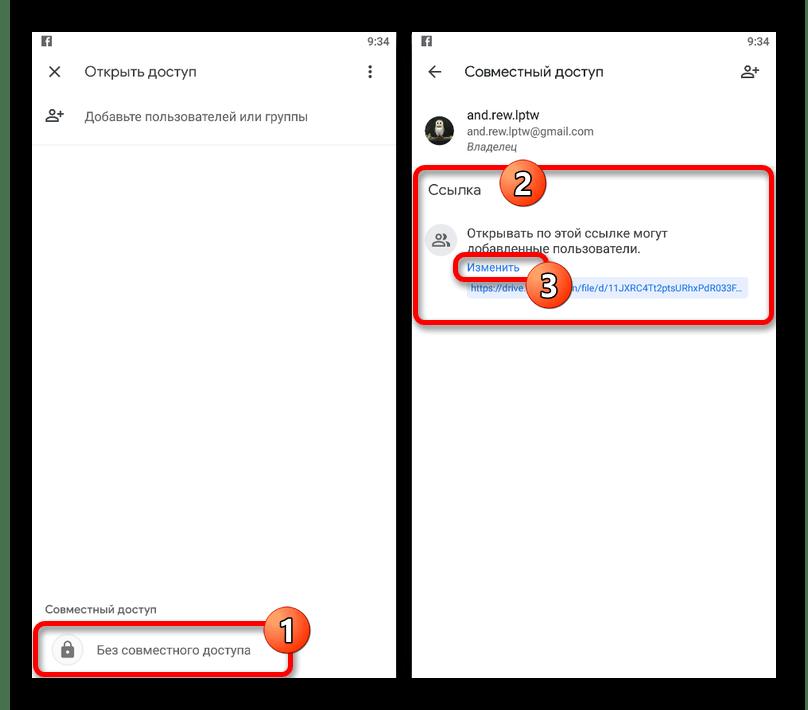 Переход к настройкам совместного доступа в приложении Google Drive