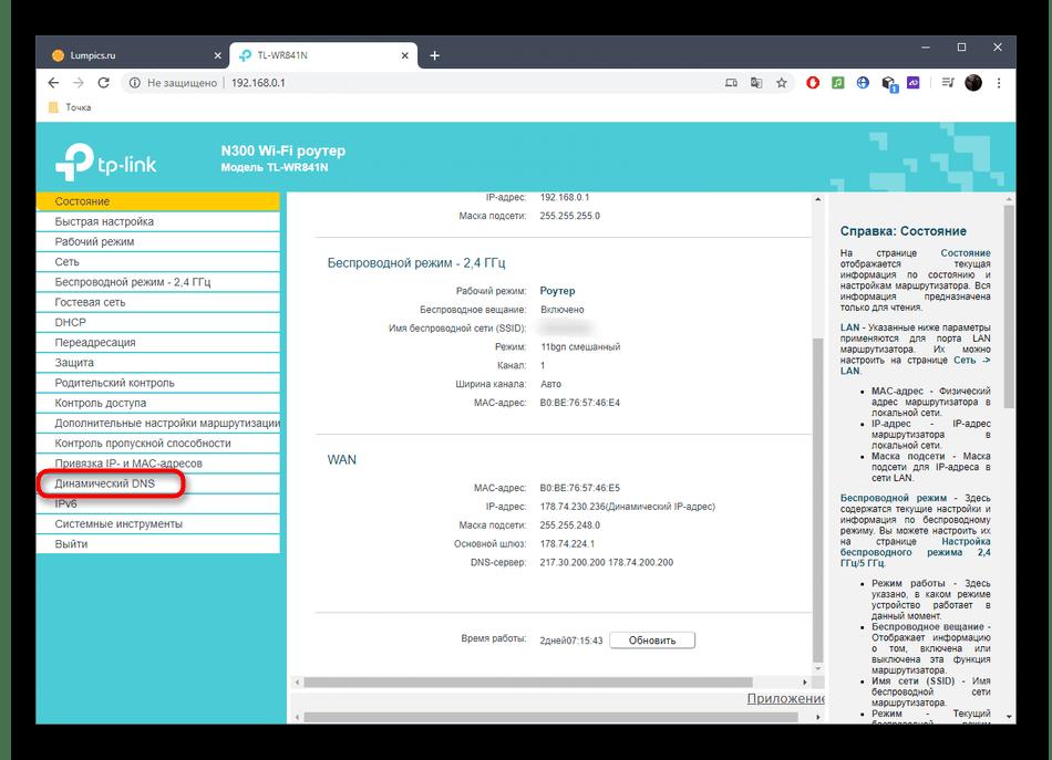 Переход к настройке DDNS при настройке статического адреса вместо динамического