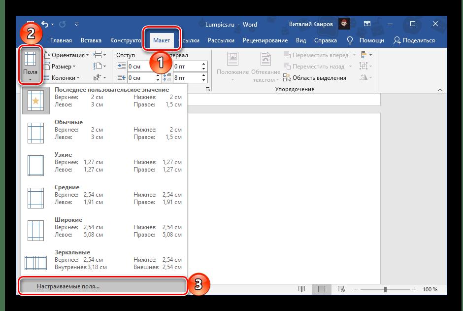 Переход к настройке полей в документе Microsoft Word