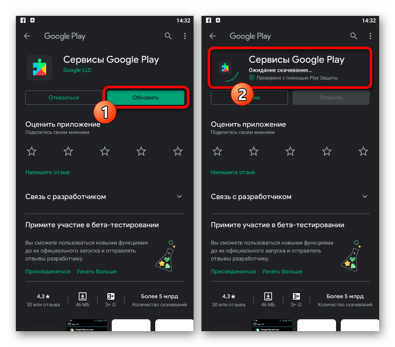 Переход к обновлению приложения Сервисы Google Play