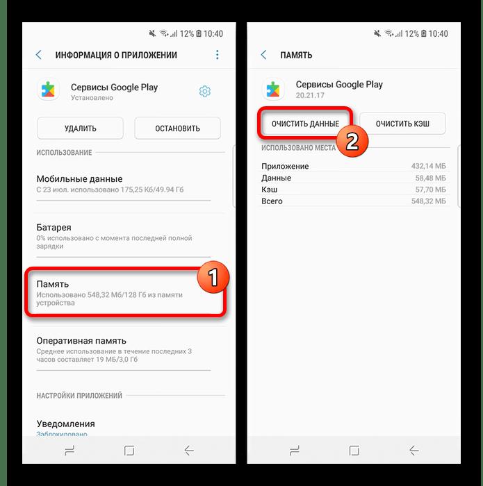 Переход к очистке данных о работе Сервисов Google Play на смартфоне Samsung