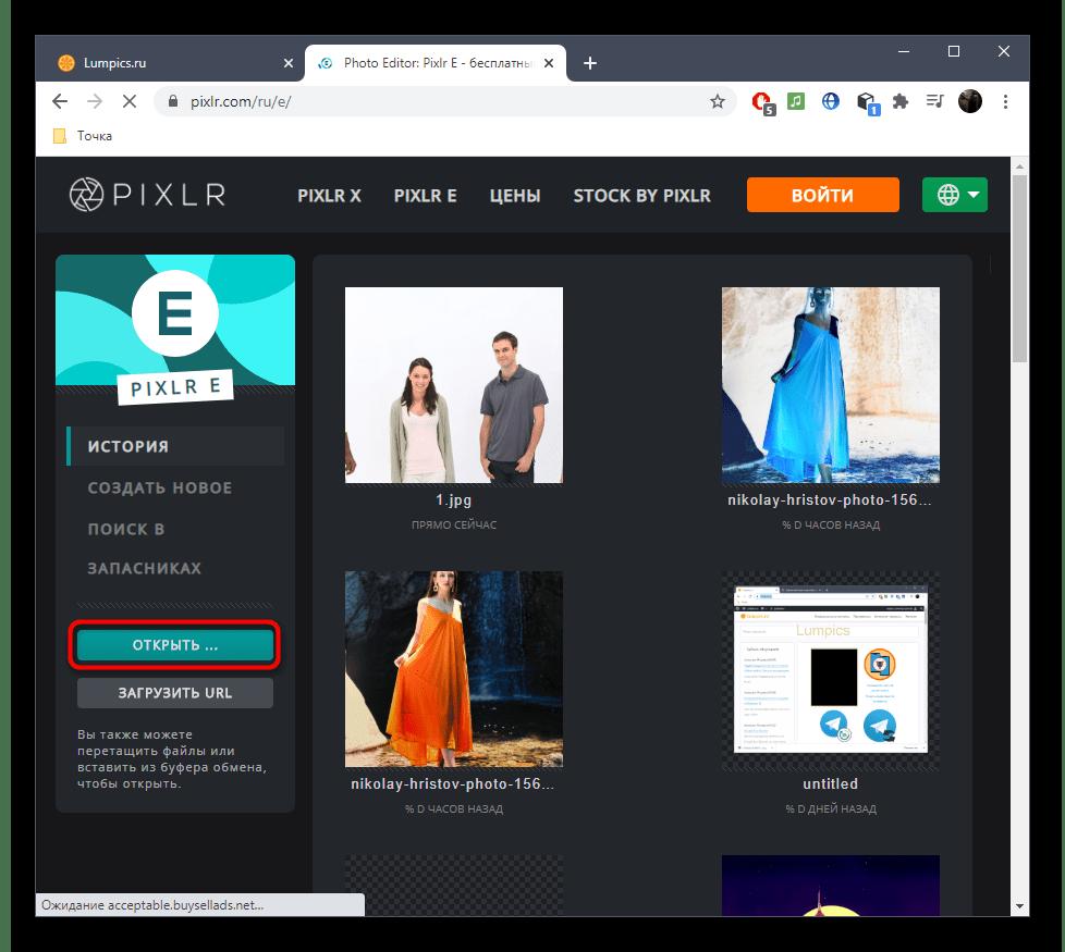 Переход к открытию изображения через онлайн-сервис PIXLR для удаления человека с фото
