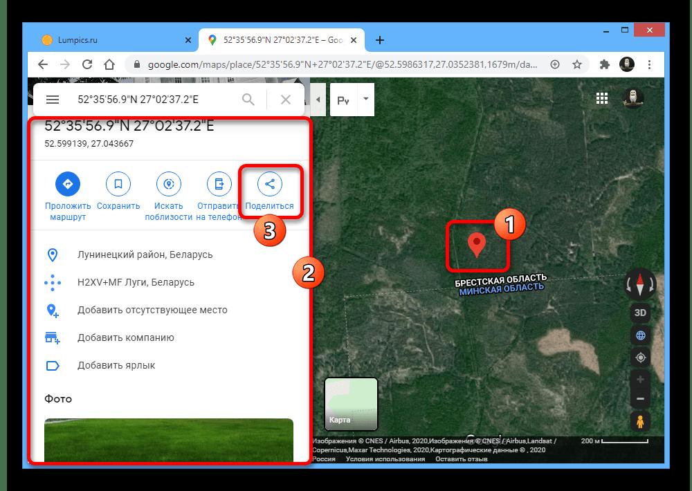 Переход к отправке метки на веб-сайте Google Maps