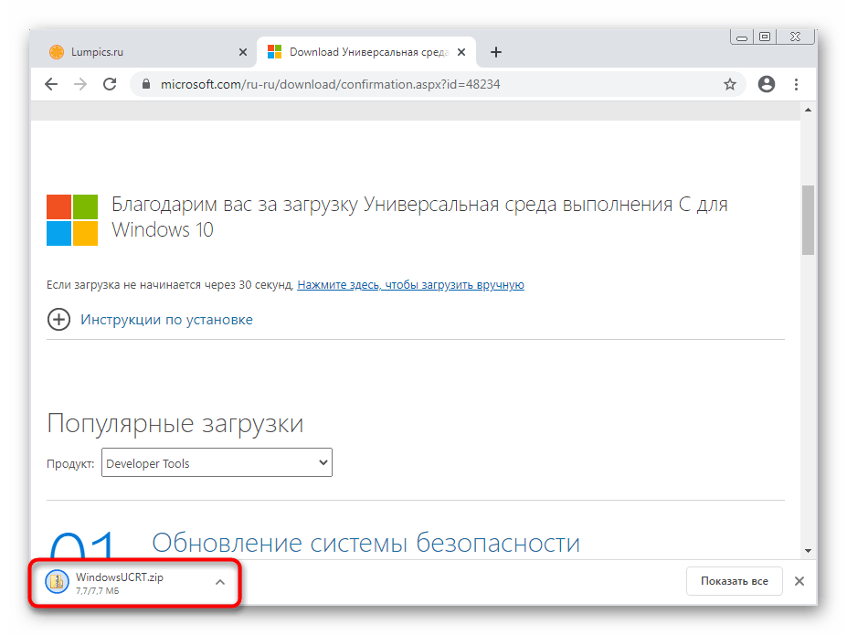 Переход к папке с обновлением для решения проблемы с кодом 0x80240017 в Windows 7