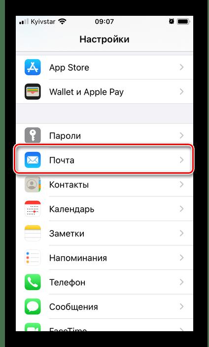 переход к параметрам приложения Почта на iPhone