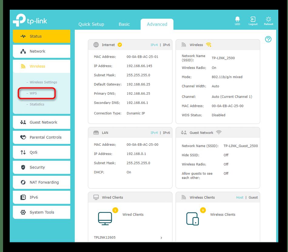 Переход к подключению устройств без ввода пароля через веб-интерфейс роутера