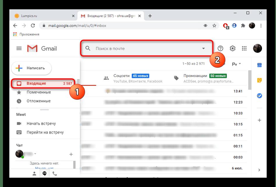 Переход к просмотру входящих писем для определения адреса отправителя в Windows 10