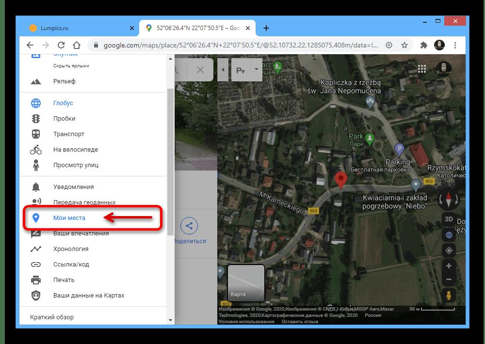 Переход к разделу Мои места на веб-сайте Google Maps