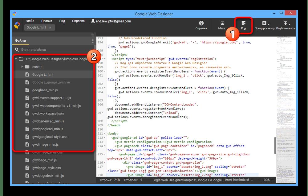 Переход к редактору кода в Google Web Designer