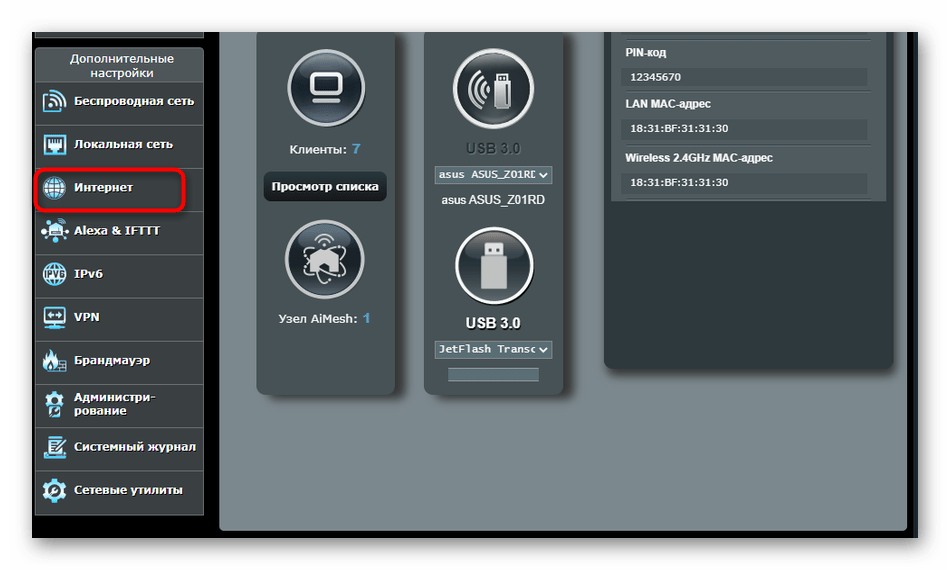 Переход к ручной настройке динамического адреса для роутера ASUS