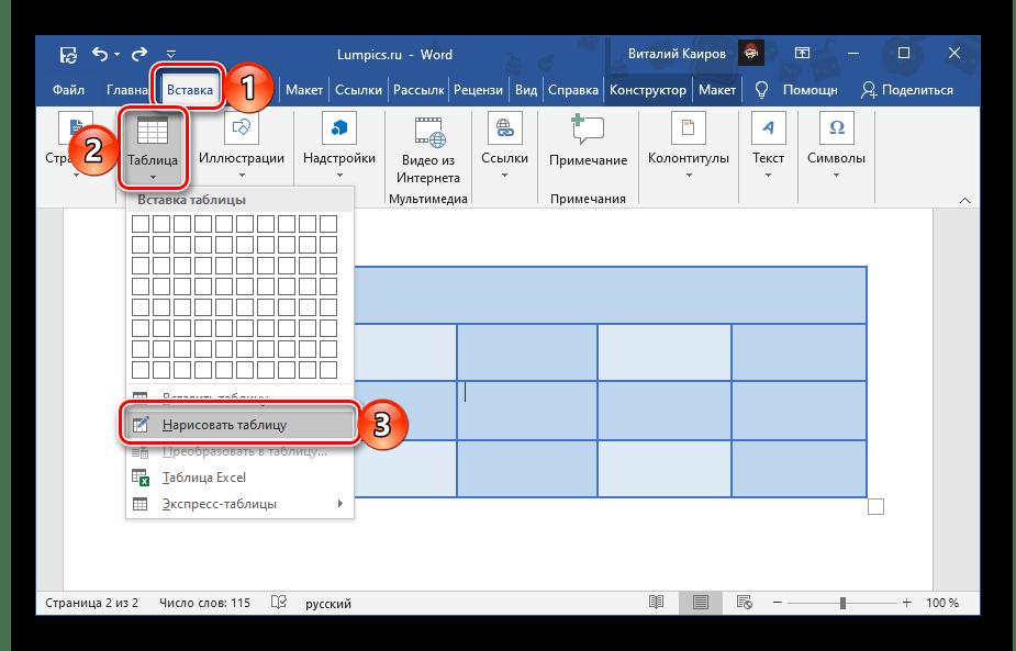 Переход к самостоятельному разделению ячейки путем рисования в Microsoft Word