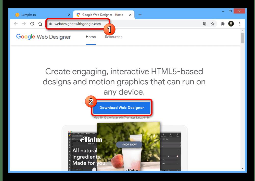 Переход к скачиванию Google Web Designer с официального сайта