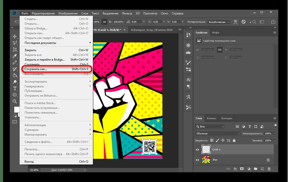 Переход к сохранению фотографии после наложения в программе Adobe Photoshop