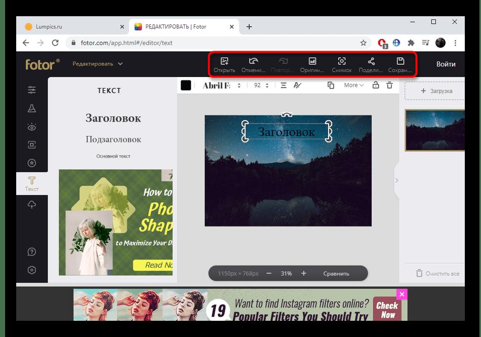 Переход к сохранению готовой фотографии в редакторе Fotor