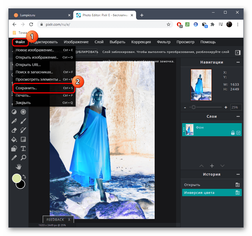 Переход к сохранению изображения после наложения негатива в онлайн-сервисе PIXLR