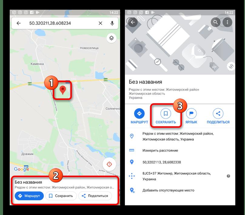 Переход к сохранению места на карте в приложении Google Maps