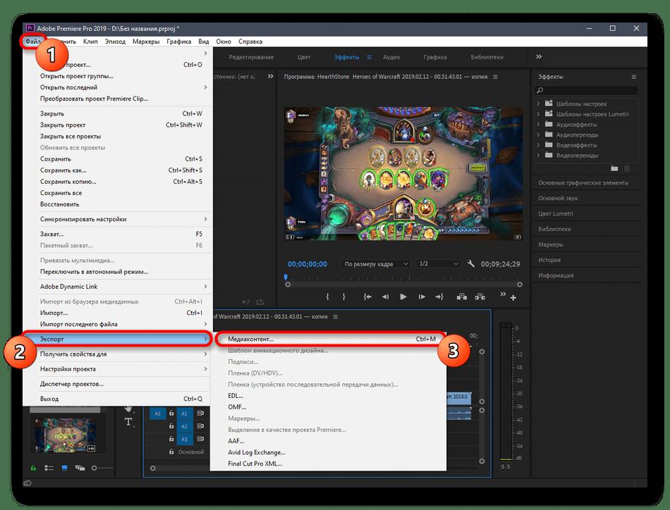 Переход к сохранению видео после соединения в программе Adobe Premiere Pro