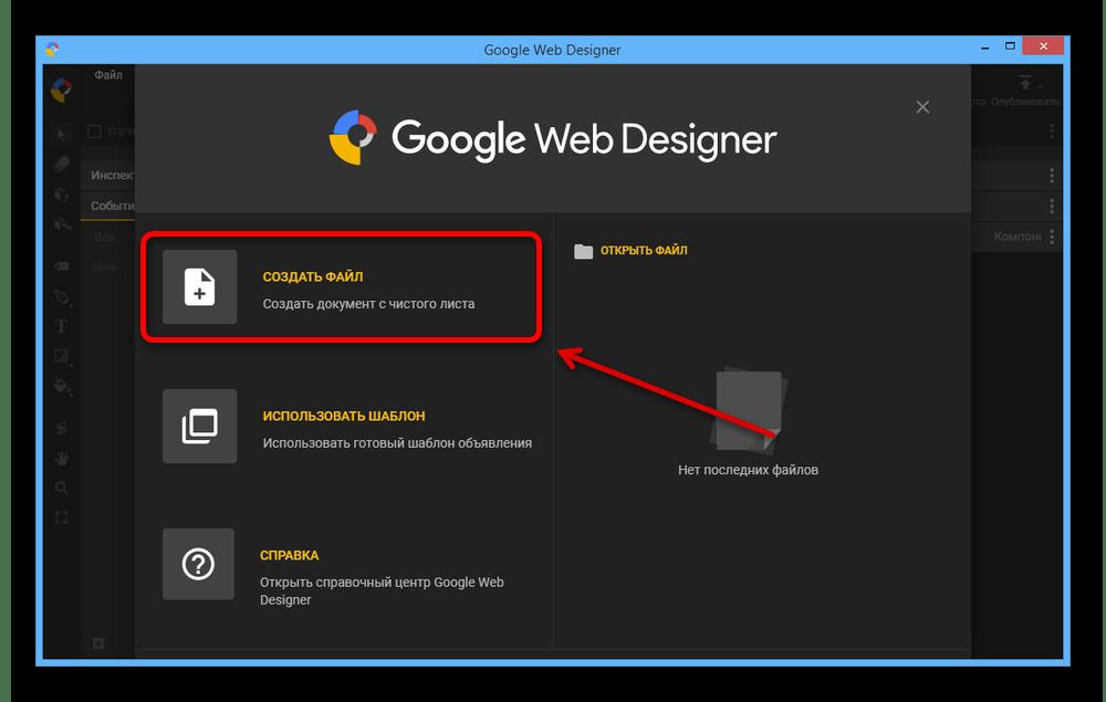 Переход к созданию нового файла в Google Web Designer