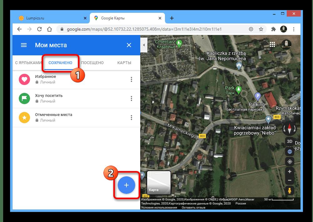 Переход к созданию нового списка мест на веб-сайте Google Maps