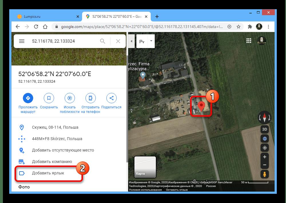 Переход к созданию нового ярлыка на веб-сайте Google Maps