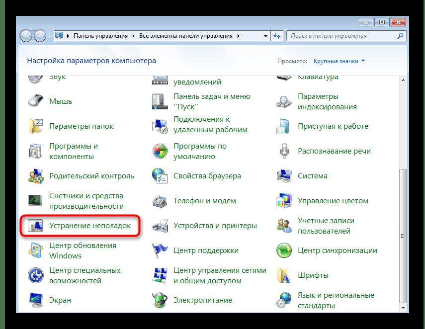 Переход к средствам устранения неполадок для решения ошибки с кодом 0x80240017 в Windows 7
