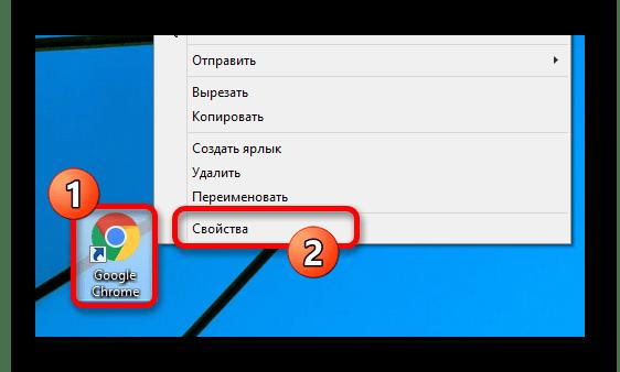 Переход к Свойствах ярлыка браузера на компьютере