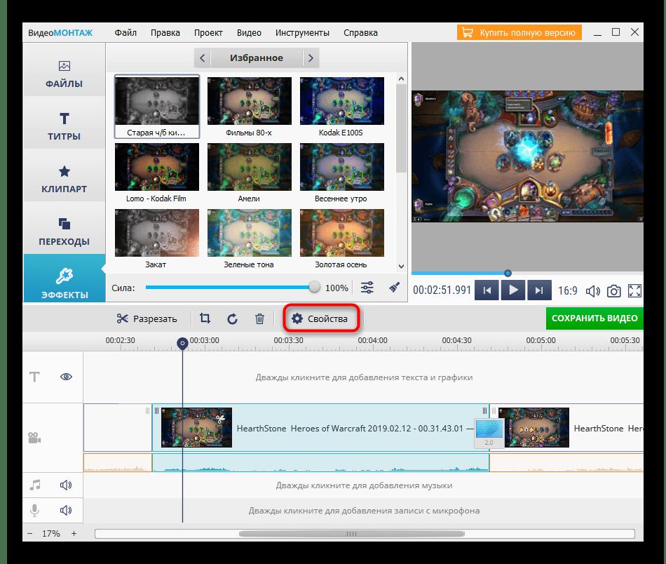 Переход к свойствам видео перед сохранением в программе ВидеоМОНТАЖ