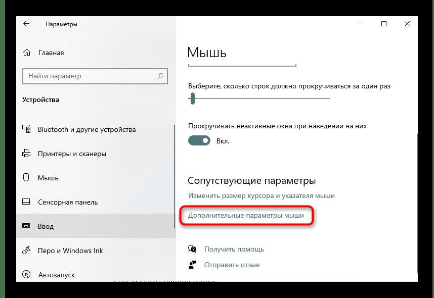 Переход в дополнительные параметры мыши для настройки чувствительности в Windows 10