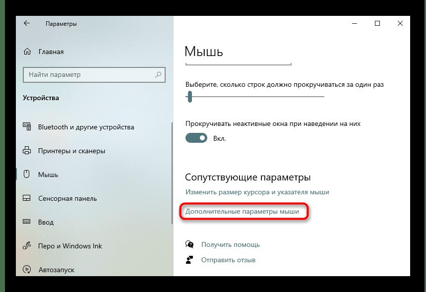 Переход в Дополнительные параметры мыши для настройки скорости двойного клика в Windows 10