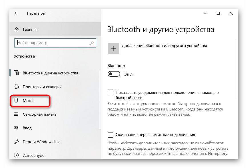 Переход в категорию Мышь для настройки чувствительности в Windows 10
