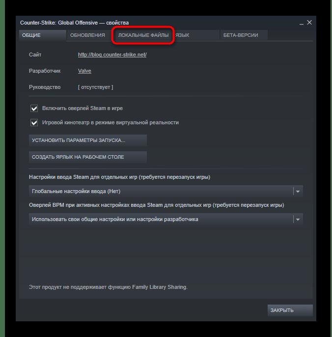 Переход в локальные файлы для удаления Counter-Strike Global Offensive через Steam