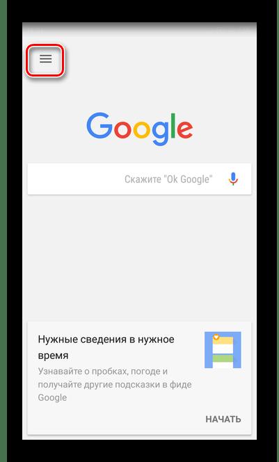Переход в меню настроек для отключения голосового помощника на экране Андроид