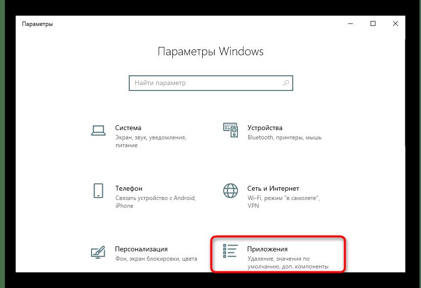 Переход в меню с приложениями для их удаления в Windows 10