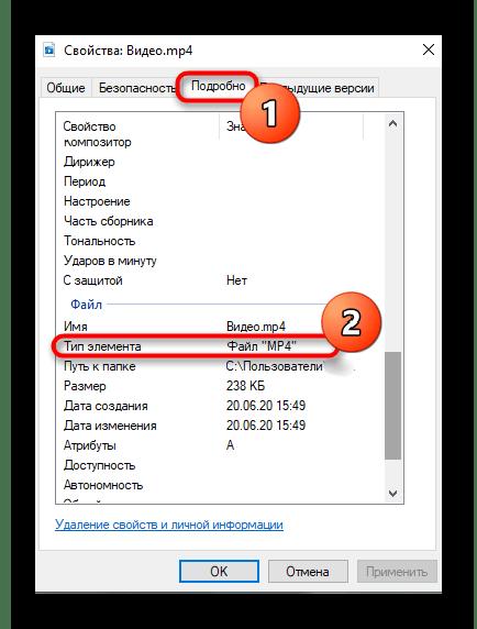 Переход в на вкладку Подробно для определения формата файла через Windows 10
