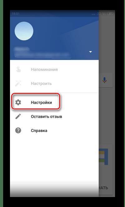 Переход в настройки для отключения голосового помощника на экране Андроид