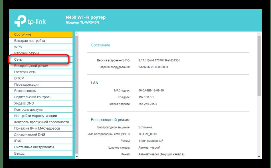 Переход в настройки сети для ручной установки динамического адреса роутера TP-Link